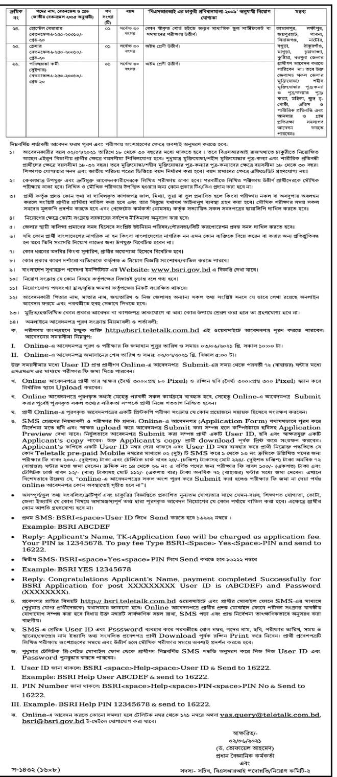 বাংলাদেশ সুগারক্রপ গবেষণা ইনস্টিটিউট এর নতুন নিয়োগ বিজ্ঞপ্তি