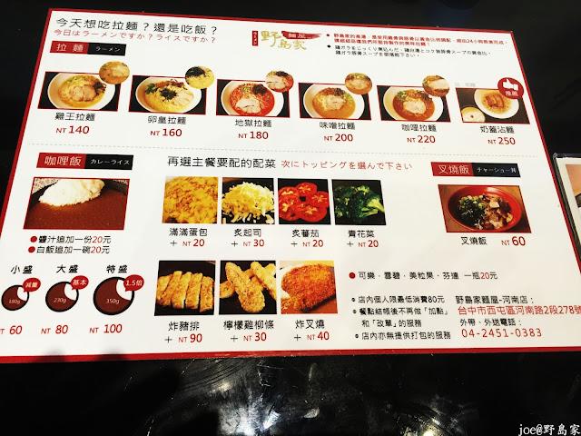 IMG 2886 - 【台中美食】今天想吃拉麵?! 還是吃飯? 野島屋 一次滿足你!!!! @拉麵 @日式拉麵 @麵屋 @咖哩飯@叉燒飯