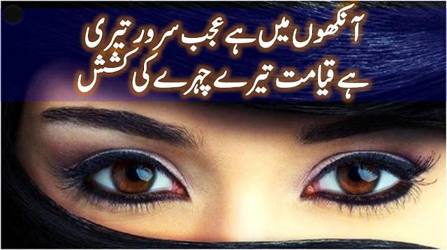 Ankhen Poetry In Urdu