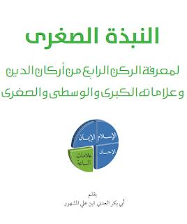 الكتاب النبذة الصغرى للحبيب أبو بكر العدني ابن علي المشهور