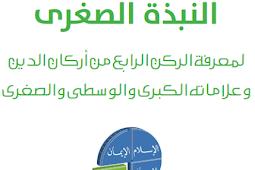 تحميل الكتاب النبذة الصغرى للحبيب أبو بكر العدني ابن علي المشهور