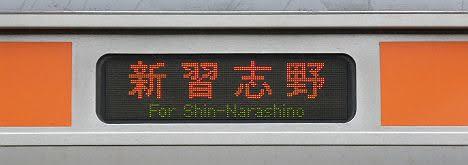 武蔵野線 新習志野行き2 209系500番台