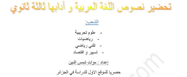 تحضير نصوص اللغة العربية للسنة الثالثة ثانوي الشعب العلمية