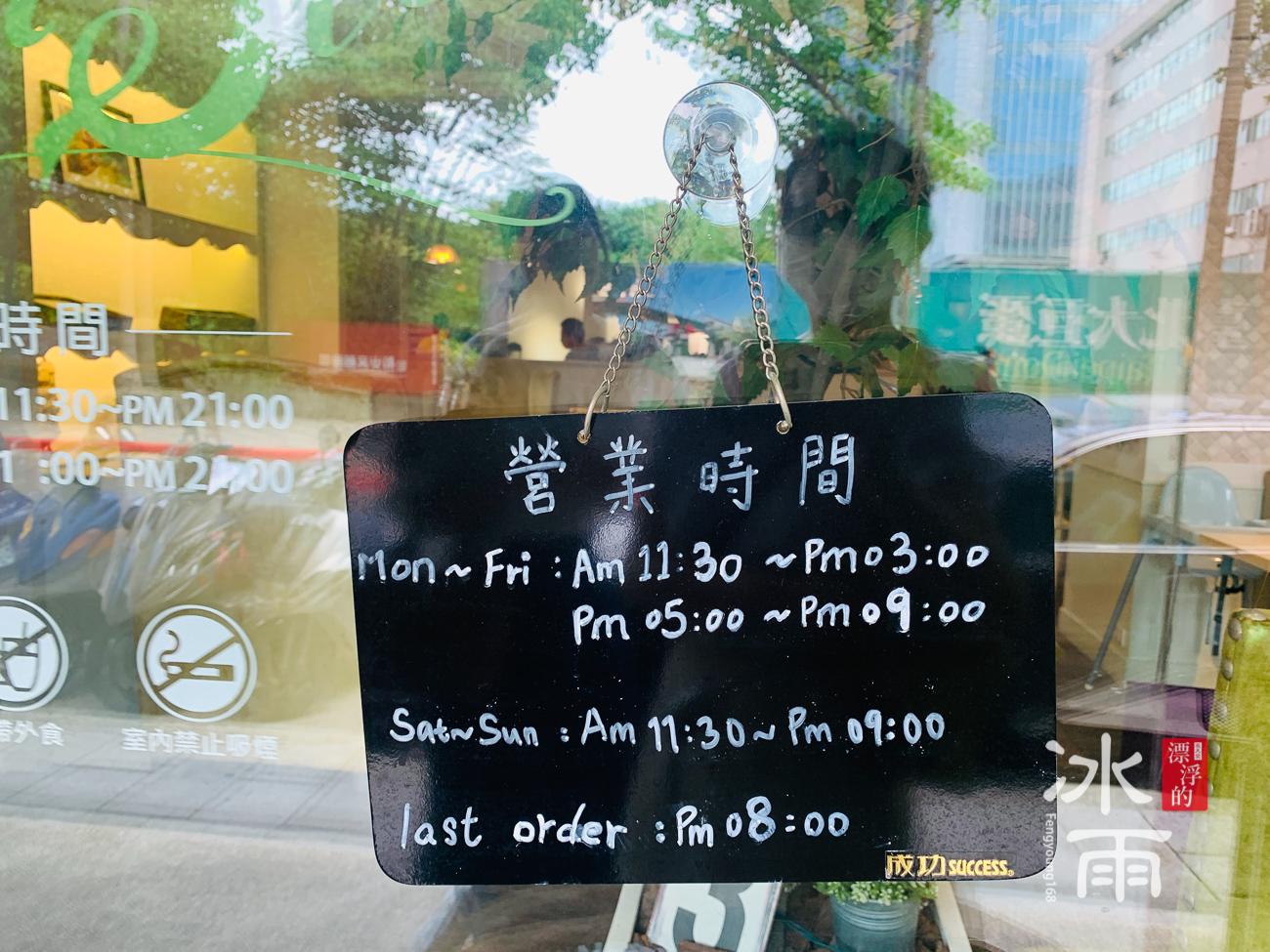 草蔬宴Cheer Su|營業時間1130