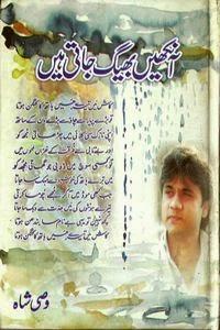 ankhen-bheeg-jati-hain-poetry-pdf-book