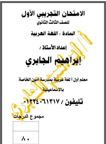 امتحان تجريبي لغة عربية نظام جديد للصف الثالث الثانوى 2021