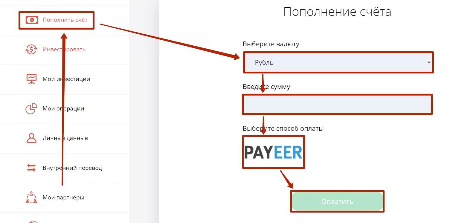 Пополнение баланса в CashStream