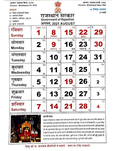 Rajasthan Government Calendar August 2021 - राजस्थान गवर्नमेंट कैलेंडर अगस्त 2021