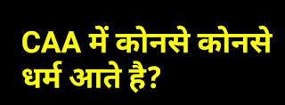 CAA me konse konse dharm aate ha, CAA में धर्म
