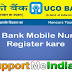 uco bank mobile number registration कैसे करे ?