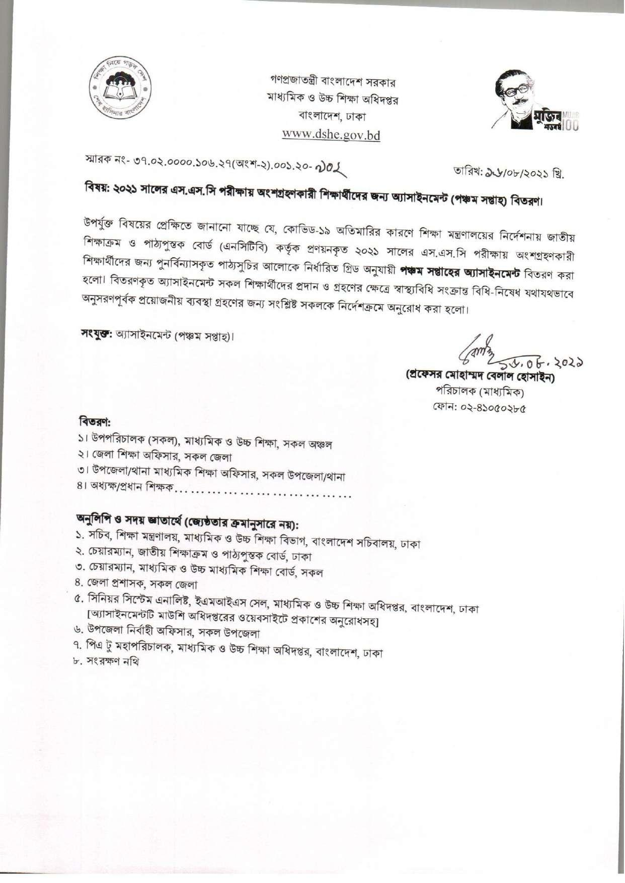 5th Week SSC Assignment 2021 Notice