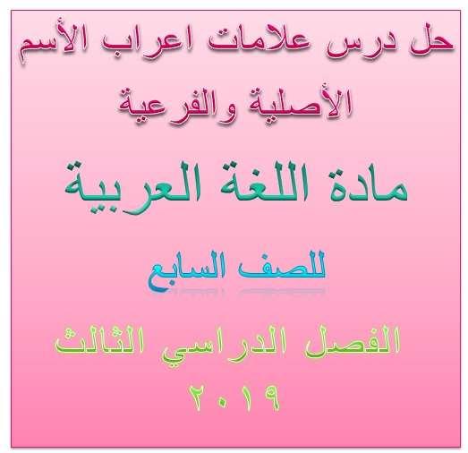 حل علامات إعراب الاسم الأصلية والفرعية لغة عربية