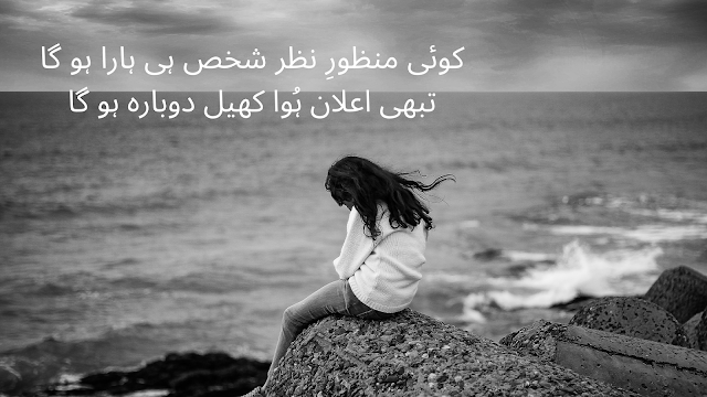 urdu shayari - poetry in urdu - 2 line poetry for facebook and whatsapp status, koi manzoor e nazar , khail sad poetry