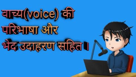 वाच्य किसे कहते है ? वाच्य  की परिभाषा और भेद  उदहारण सहित - hindi grammar