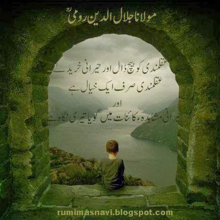 Friday Quotes Islamic Urdu | Joy Studio Design Gallery ...