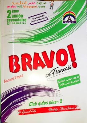 كتاب برافو Bravo فى اللغة الفرنسية للصف الثاني الثانوي الترم الاول 2021