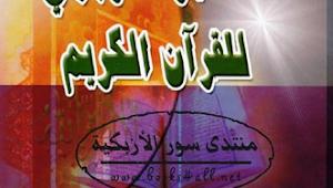 Download Kitab Tafsir Tarbawi Karya Anwar al-Baz
