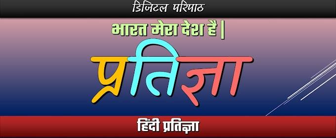 हिंदी प्रतिज्ञा