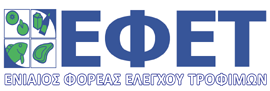 Ανακοίνωση του ΕΦΕΤ για αντιποίηση αρχής και προσπάθεια εξαπάτησης επιχειρήσεων τροφίμων