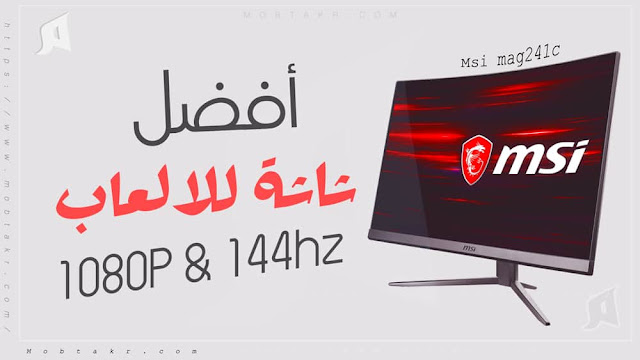 افضل شاشة جيمنج 144 هرتز و 1080P، شاشة Msi Optics Mag241c