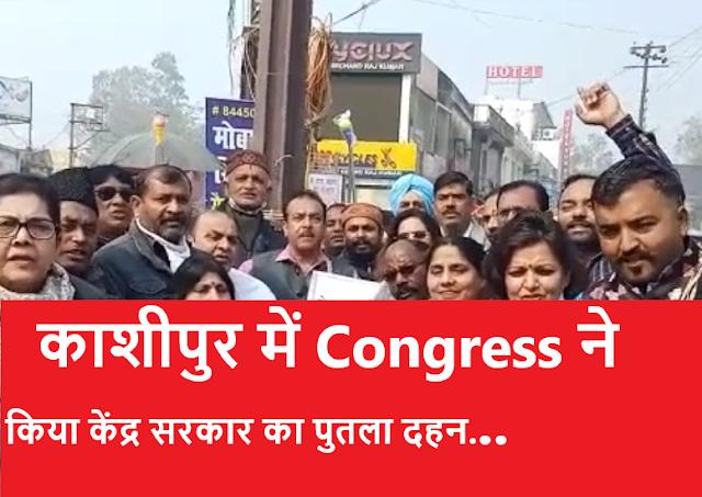 काशीपुर में Congress ने किया केंद्र सरकार का पुतला दहन...