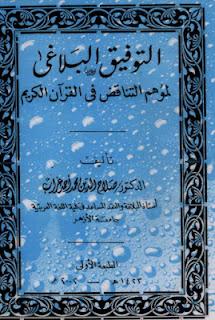 خمل كتاب التوفيق البلاغي لموهم التناقض في القرآن الكريم - صلاح الدين محمد غراب