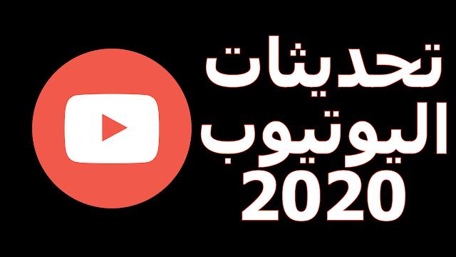 اصدر اليوتيوب تحديثات جديدة تهم المستخدمين واصحاب القنوات - كيف تك بالعربية