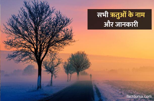 Name of Seasons in Hindi
