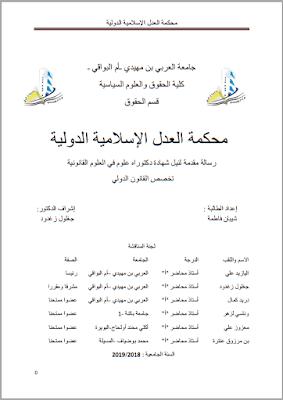 أطروحة دكتوراه: محكمة العدل الإسلامية الدولية PDF