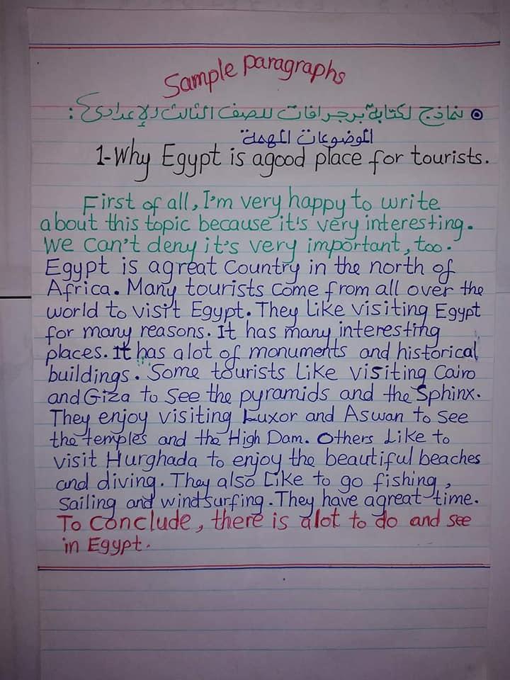الايميلات والبرجرافات للصف الثالث الاعدادي الترم الاول مستر/ رزق حمدان 10