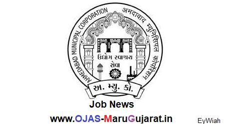 Pradeshik Nagarpalika Ahemdabad Recruitment: Chief Officer