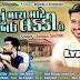 Gaman Santhal new song - Tu Mara Mate Bav Lucky Che lyrics