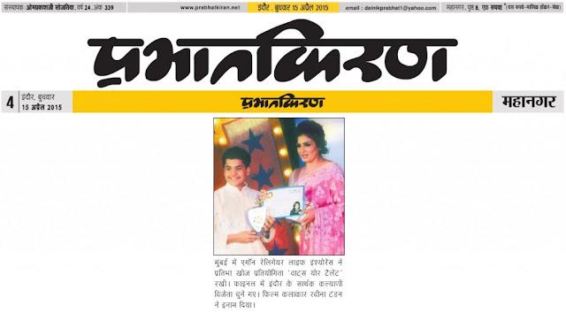 prabhat kiran newspaper hindi