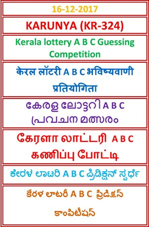 Kerala Lottery A B C Guessing Competition KARUNYA KR-324