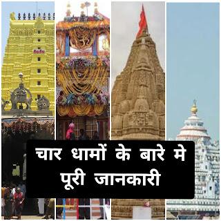 चार धाम के नाम , चार धामो का इतिहास और उनके बारे मे रोचक जानकारी Char Dham Names and History in Hindi