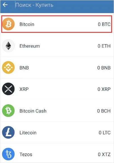 Покупка криптовалюты 2