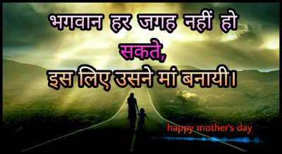 Happy Mother Day Wishes Shayari, Quotes, SMS , Status