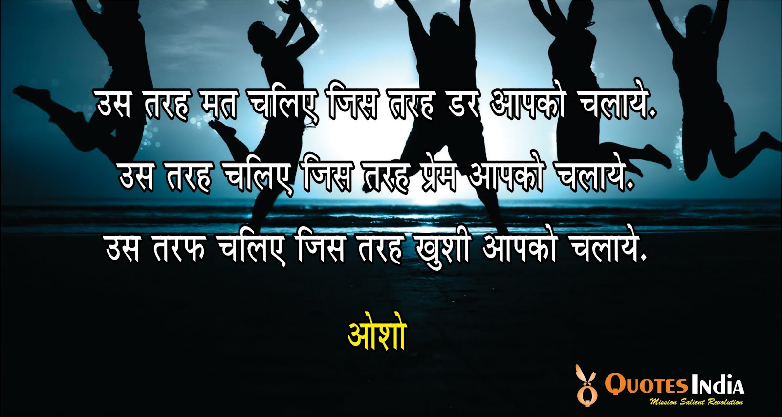 Hindi Quotes Osho Quotes India Quotes Health Tips Yoga