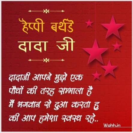 Birthday Status For Dada Ji In Hindi
