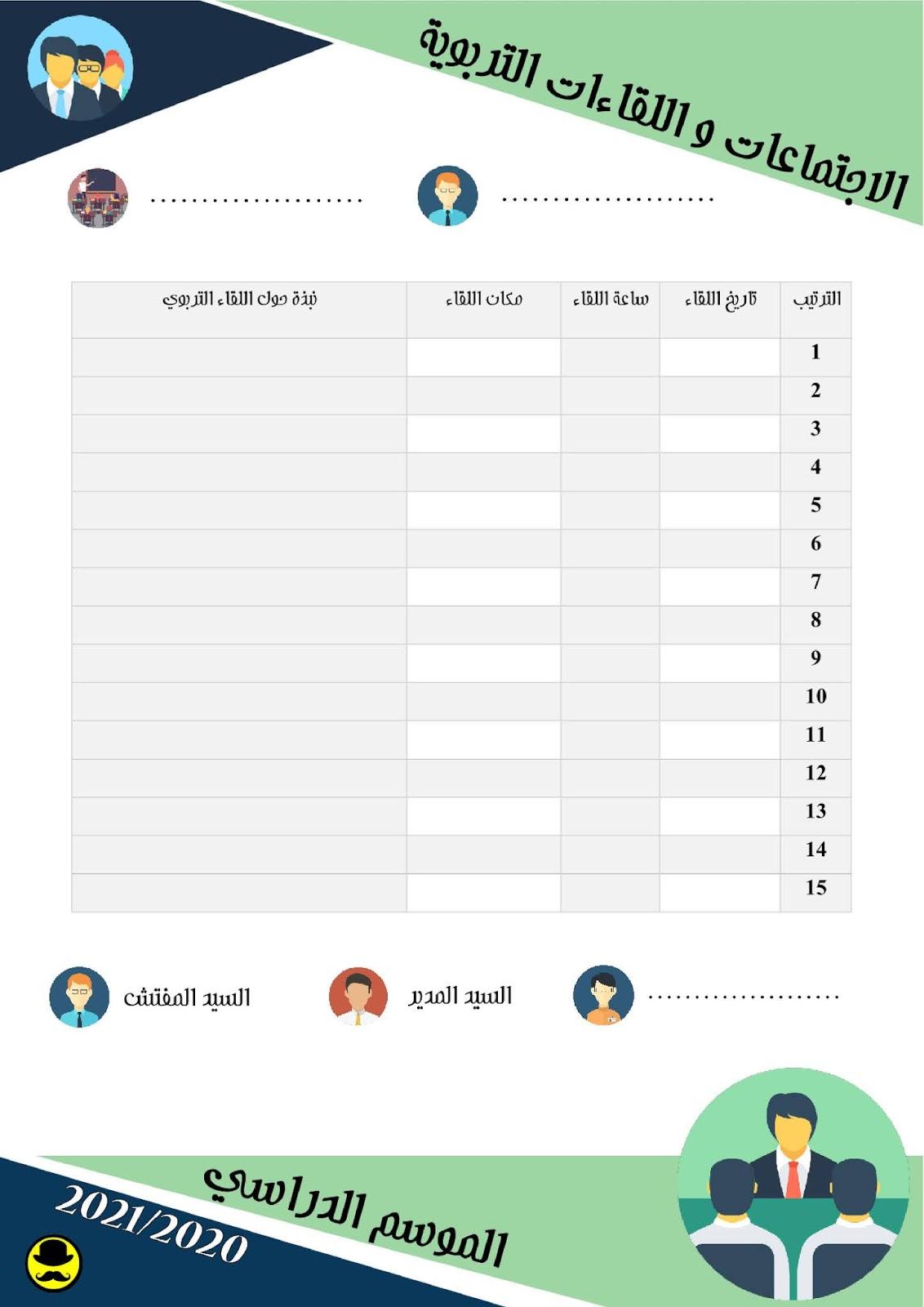 جدول الاجتماعات و اللقاءات التربوية - الموسم الدراسي 2020-2021 تجدونها حصريا على موقع وثائق البروفيسور