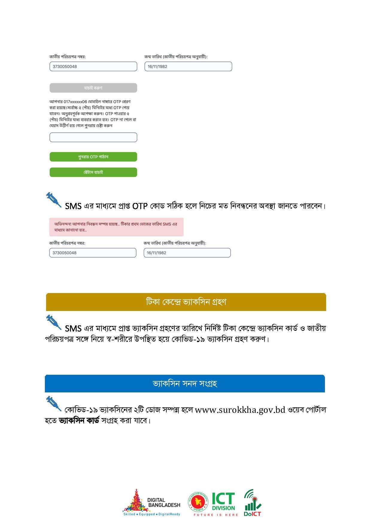 Surokkha_Web_Portal_User_Manual