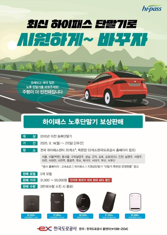 노후 하이패스 단말기 9월 27일까지 보상판매 실시