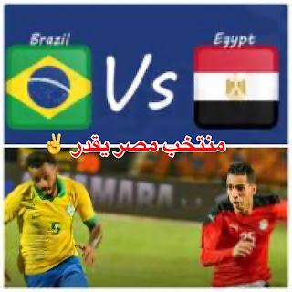 """مصر والبرازيل.. """"طوكيو2020"""" موعد المباراة والقنوات الناقلة وكل شيء عنها"""