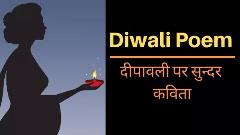 Diwali Poem in Hindi ( छुर-छुरिया )