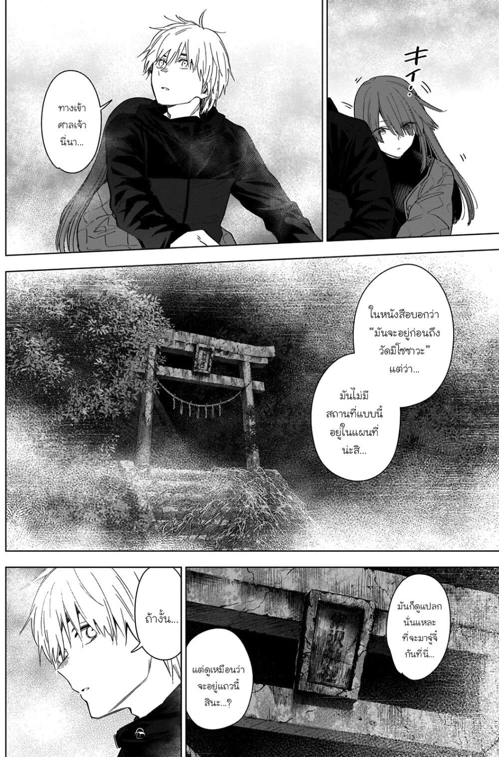 อ่านการ์ตูน Shounen no Abyss ตอนที่ 26 หน้าที่ 6