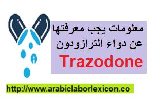 دواء الترازودون Trazodone ,طريقة تأثير دواء ترازودون, فعالية ترازودون للنوم ,شكل دواء ترازودون,لماذا يوصف دواء الترازودون,علاج اضطراب الاكتئاب الشديد