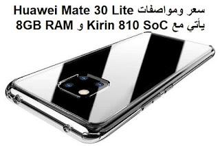 سعر ومواصفات Huawei Mate 30 Lite يأتي مع Kirin 810 SoC و 8GB RAM