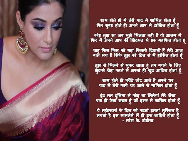 शाम होते ही में तेरी याद में शामिल होता हूँ  Hindi Gazal By Naresh K. Dodia