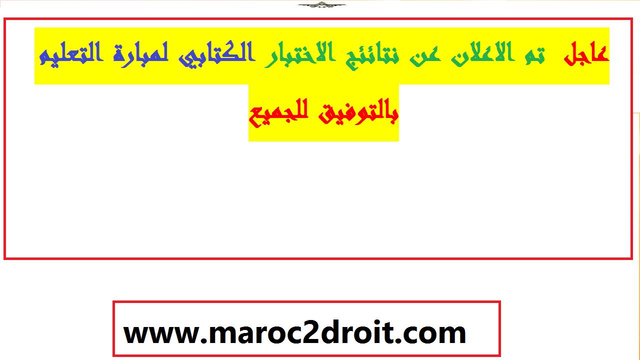Photo of نتائج الاختبار الكتابي لمباراة التعليم _ لائحة المدعوين لاجتياز الاختبار الشفوي 2020