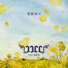 JJCC and Jung Hoon Hee Romanized Lyrics On The Flower Bed www.unitedlyrics.com